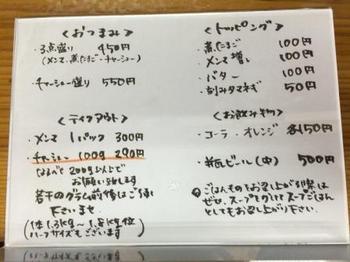 メニュー2.JPG