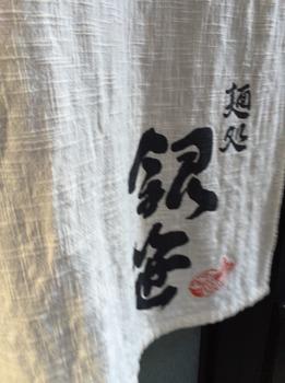 暖簾.JPG
