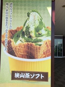 狭山茶ソフト.JPG