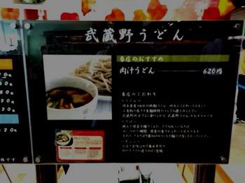 肉汁うどん.JPG