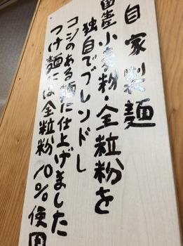 自家製麺.JPG