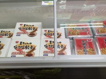 餃子4.JPG