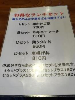 翔鶴 ランチ.JPG